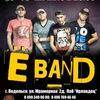 в Ирландце Ё band!!!