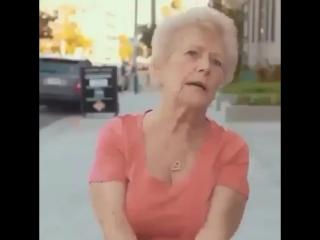 Опасная бабуля