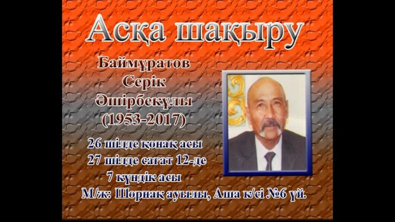 Асқа шақыру Баймұратов Серік (1953-2017)