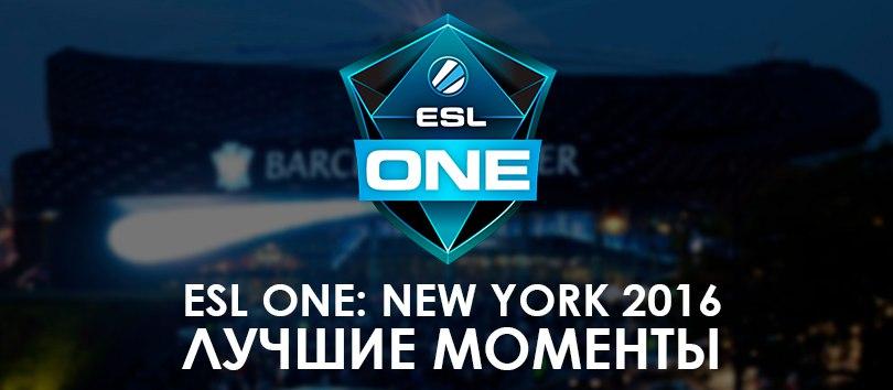 Лучшие моменты ESL One: New York 2016.