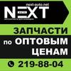 NEXT-AUTO24  КРАСНОЯРСК АВТОЗАПЧАСТИ ПОД ЗАКАЗ