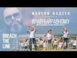 Премьера! Максим ФАДЕЕВ - BREACH THE LINE / проект #Равныйравному (31.01.2017)