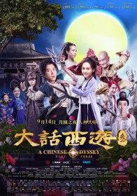 Китайская одиссея: часть 3 / A Chinese Odyssey: Part Three (2016)