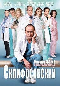 Склифосовский / Склиф (Сериал 2012-2017)