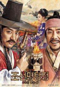 Детектив К: тайна затерянного острова / Joseon myungtamjung: nobui ddal (2015)