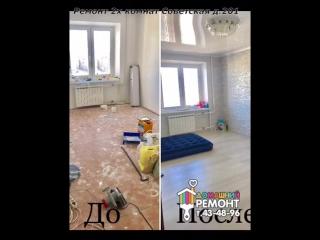 Ремонт Квартиры Советская 201 Домашний Ремонт