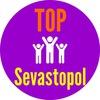 ТОП Севастополь