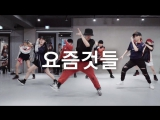 1Million dance studio Things These Days - Hangzoo, Young B, Hash Swan, Killagramz (ft. Zico &amp Dean)  Junsun Yoo Choreography