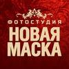 """Фотостудия """"НОВАЯ МАСКА"""". Пермь"""