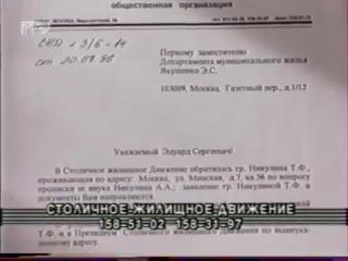 (staroetv.su) Магазин недвижимости (РТР, 1997)