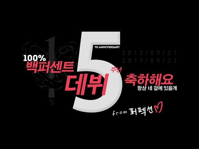 [Cafe Bells] 100 Happy 5th Anniversary!   백퍼센트 데뷔 5주년 축하해요!
