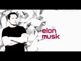 Q&A №1 Про Tesla в РФ, Работу на Илона, Полет на Марс и любимые игры Маска