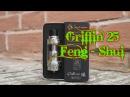 Griffin 25, Лучший способ уложить вату и правильная заправка