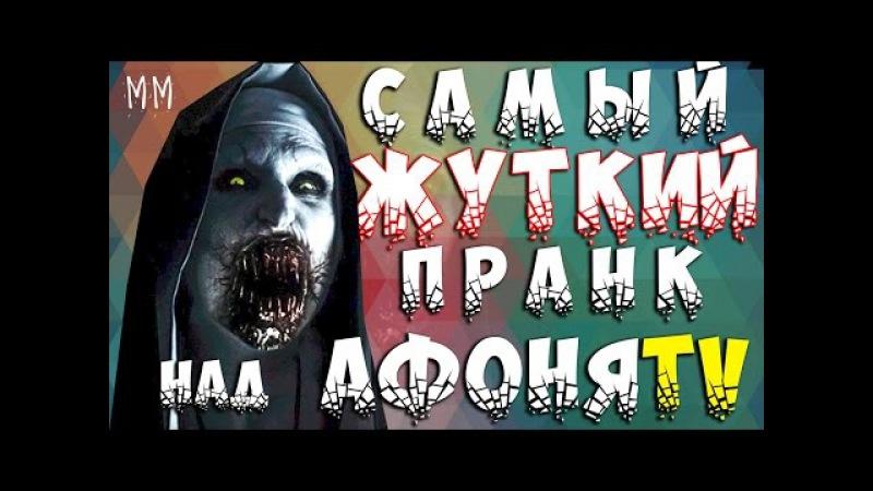 Пранк над АфоняTV Заклятие 2   Prank The Conjuring 2