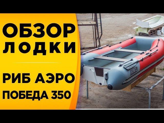Риб Аэро Победа 350! Обзор моторной лодки риба