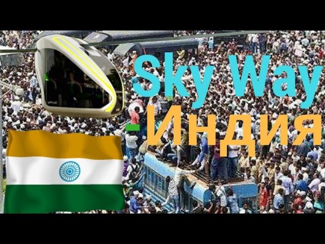 Sky Way India