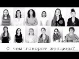 ЖЕНСКОЕ СЧАСТЬЕ УСТАМИ ЖЕНЩИН. Анна Седокова, Мама, Танита, Маргарита Мурадова, К...