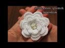Объёмный цветок крючком, видео: Crochet flower pattern