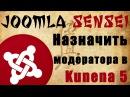 72 Назначить модератора в Kunena 5 Joomla