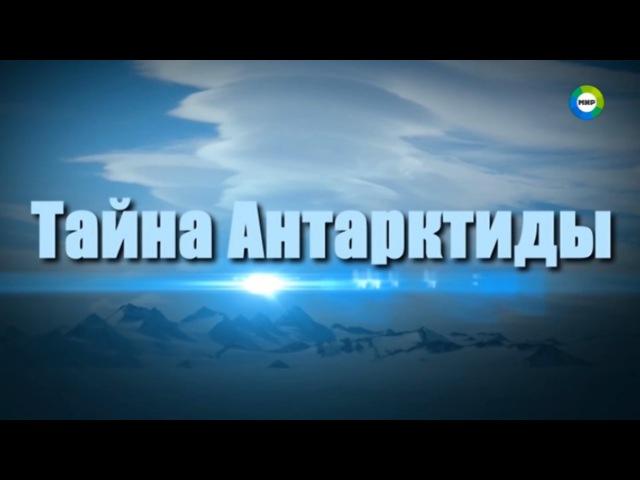 Земля. Территория загадок - Загадки южного континента. Тайна Антарктиды 01.10.2015 HD