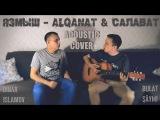 Язмыш – ALQANAT & Салават | Acoustic Cover