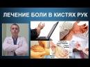 Боль в Кисти, Запястье. Лечение. Упражнения. Carpal Tunnel Syndrome Relief