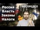 Россия власть налоги законы Беспредел