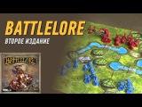 Геймплей #71 - Battlelore (2ое издание) (Правила)