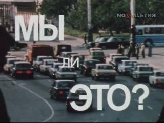 Мы ли это? (1987)