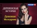 Впечатляющий фильм о любви, ДЕРЕВЕНСКАЯ ИСТОРИЯ, Русские мелодрамы, фильмы НОВИ ...