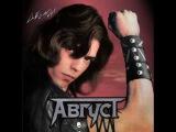 MetalRus.ru (Hard Rock Heavy Metal). АВГУСТ -