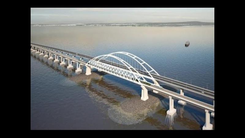 Крымский мост: Мост через Керченский пролив