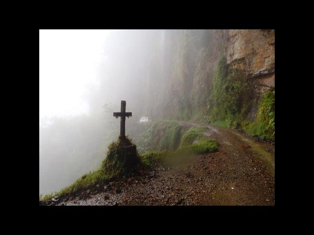 Дорога смерти Юнгас в Боливии: Жуткие автокатастрофы