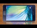 Замена стекла(сенсорного) дисплея Samsung Galaxy A5(A500)