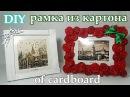 DIY рамка из картона своими руками, frame made of cardboard | Rahmen aus Pappe