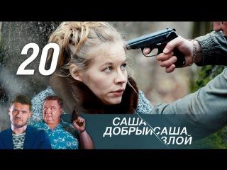 Премьера! Саша добрый, Саша злой. Серия 20 (2017) @ Русские сериалы
