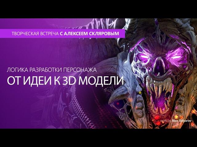 Творческая встреча с Алексеем Скляровым • Логика разработки игрового персонажа