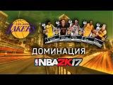 NBA 2K17 - Доминация - Los Angeles Lakers
