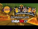 NBA 2K17 - Доминация - Los Angeles Lakers