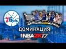 NBA 2K17 - Доминация - 76ers