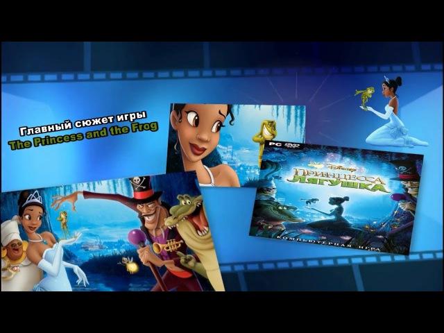 Главный сюжет игры The Princess and the Frog ( Принцесса и Лягушка ) без прохождения » Freewka.com - Смотреть онлайн в хорощем качестве