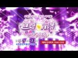Первый оригинальный мюзикл «Pripara» в Республике Корея (с 25 по 26 января)