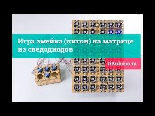 library - Programming Arduino With Python - Arduino