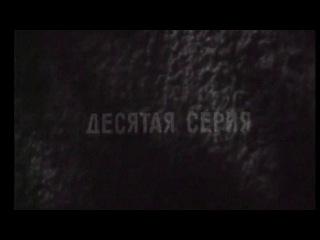 Довженко - Рожденная революцией (серии 9,10)