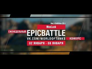 EpicBattle: MeeLuck / Bat.-Châtillon 25 t (еженедельный конкурс: 02.01.17-08.01.17)