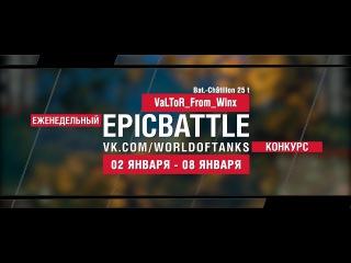 EpicBattle: VaLToR_From_Winx / Bat.-Châtillon 25 t (еженедельный конкурс: 02.01.17-08.01.17)