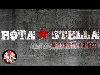 Абсолютное превосходство VII от роты Stella. 18