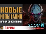XCOM 2: War of the Chosen. Что поменяли ?