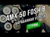 [Стрим WOT 9.20] AMX 50 Foch B - Новая Барабанная Угроза