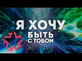 Егор Сесарев - Электричество (Lyric Video)